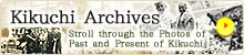 Stroll through the Photos of Past and Present of Kikuchi,Kikuchi Archives