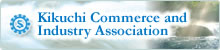Kikuchi Commerce and Industry Association