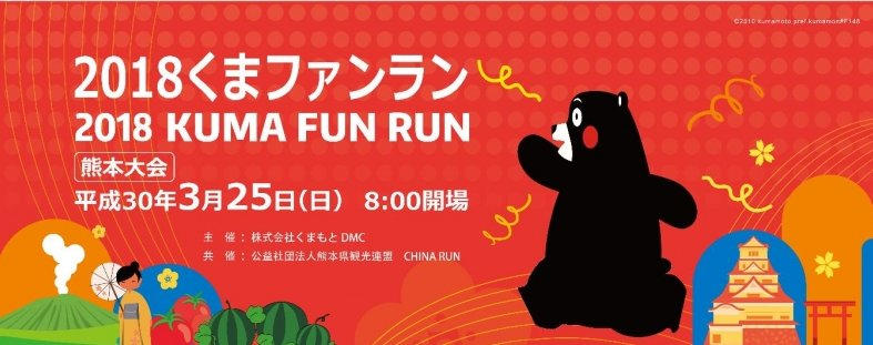 KUMA FUN RUN??ー?図