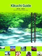 Cover image of Kikuchi guide