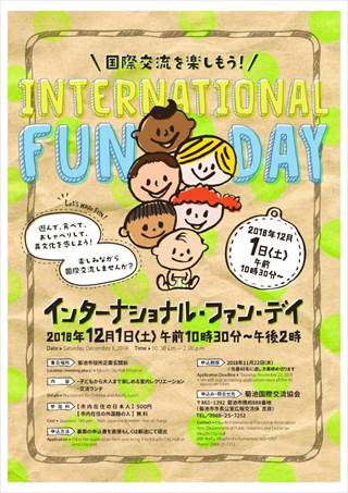 International Fun Day2018チラシ(表)